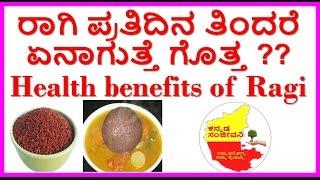 ragi health benefits..uses of ragi food..