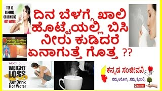 hot water benefits in the empty stomach ..uses of drinking warm water daily in the empty stomach..