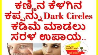best home remedies for dark circle under eyes..how to remove dark circle..
