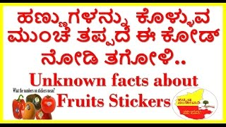 unknown facts about fruits stickers..secrete code on fruits lables..