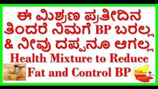 amazing health mixture to reduce fat and control blood pressure...kannada sanjeevani