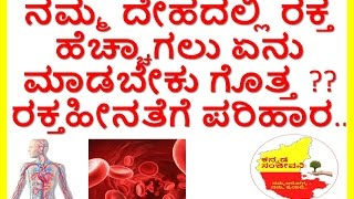 how to increase blood levels,blood plates and hemoglobin in your body..kannada sanjeevani