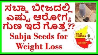 Health benefits of Sabja Seeds | Sabja Seeds for Weight Loss..Kannada Sanjeevani