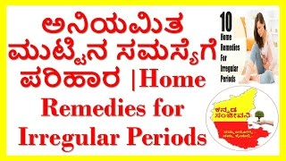 Home Remedies for irregular Periods or Menstrual ..Kannada Sanjeevani.