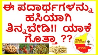 Don't eat these Raw Foods..These Raw foods you should never eat..Kannada Sanjeevani..