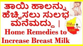 How to increase Breast Milk Naturally...Kannada Sanjeevani..