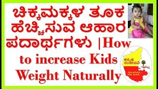 How to increase Babies weight ...Weight gaining foods for Children.Kannada Sanjeevani