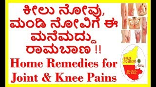 Home Remedies for Joint pain and Knee pain..Kannada Sanjeevani..