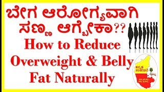 How to Lose Weight Fast ..How to reduce Belly Fat Naturally..Kannada Sanjeevani