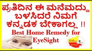 How to improve Eyesight Naturally..Kannada Sanjeevani.