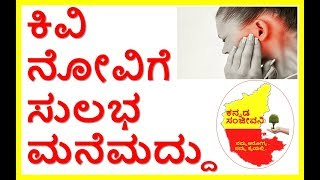 How to Cure Earache and Ear Infections Naturally...Kannada Sanjeevani