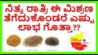 Amazing Powder for Weight Loss ...Kannada Sanjeevani