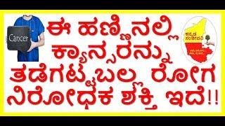Health Benefits of Jamun fruit....Kannada Sanjeevani