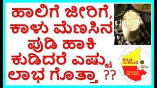 Health benefits of drinking Milk with Cumin and Black Pepper..Kannada Sanjeevani..