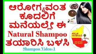 How to prepare Homemade Herbal Natural Shampoo ...Kannada Sanjeevani