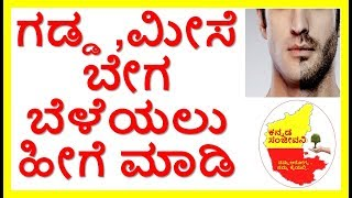 How to grow Beard Naturally..Homemade Beard Oil...Kannada Sanjeevani