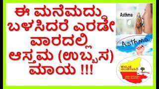 Home Remedies for Asthma...Kannada Sanjeevani..