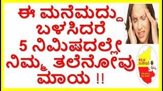 Best Home Medicine for Headache..Kannada Sanjeevani..