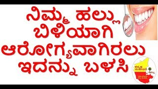 Teeth Whitening at home in 5 minutes..How to get rid of yellow teeth..Kannada Sanjeevani..
