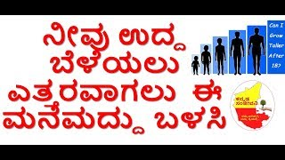 How to increase Height  Naturally|| Increase height | Height growth||Kannada Sanjeevani