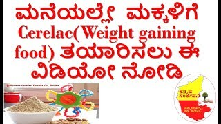 Homemade Baby Cerelac for all stages||How to prepare cerelac|| children food|  kannada Sanjeevani