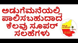 Super Kitchen Tips|cooking secrets|How to clean kitchen | kannada|Kannada Sanjeevani..