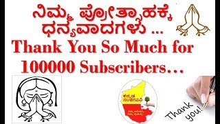 Thanks for 1 lack Subscribers..Thank you so much friends...Kannada Sanjeevani...