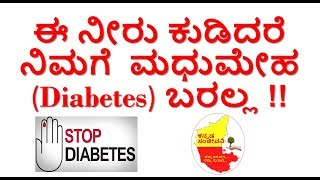 How to Control Diabetes kannada | cure diabetes | home remedies for Diabetes|kannada sanjeevani