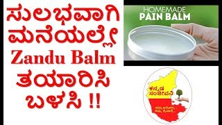 How to make Zandu Balm at home naturally | Amrutanjan||Pain Balm preparation ||Kannada Sanjeevani