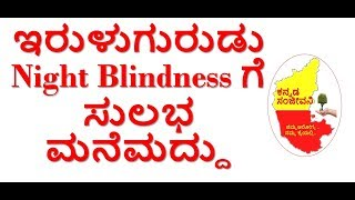 How to avoid Night Blindess naturally kannada | Improve Eye vision||Eye Problems||Kannada Sanjeevani