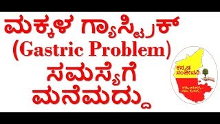 How to reduce Children Gastric Problem in Kannada | Gastric home remedies | Kannada Sanjeevani