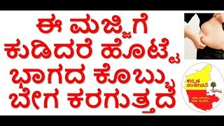 How to reduce belly fat kannada   lose belly fat   Remove belly fat kannada   Kannada Sanjeevani