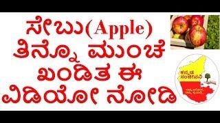 How to clean Apple Wax in Kannada | Wax removal from Apple kannada | Kannada Sanjeevani