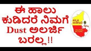 How to avoid Dust allergy in Kannada | Reduce dust allergy | Kannada Sanjeevani