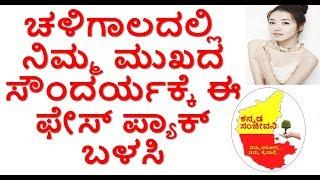 How to get Glowing Skin Naturally  in Winter | Kannada Beauty tips | Kannada Sanjeevani