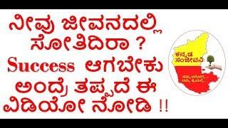 Best Motivational video Kannada | Inspirational video Kannada | Success story | Kannada Sanjeevani