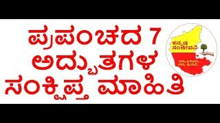 Wonders of the World Kannada | Latest 7 wonders of the World Kannada| Kannada Sanjeevani