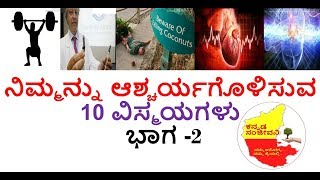 Amazing and Unknown facts Kannada | Interesting facts Kannada | Episode - 2 | Kannada Sanjeevani