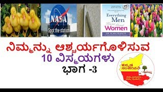 Amazing and Unknown facts Kannada | Interesting facts Kannada | Episode - 3 | Kannada Sanjeevani