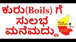 Best Home Remedies for Boils in Kannada | How to cure Boils at home Kannada | Kannada Sanjeevani