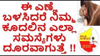 Super Homemade Hair Oil for all hair problems in Kannada | Hair growth tips | Kannada Sanjeevani