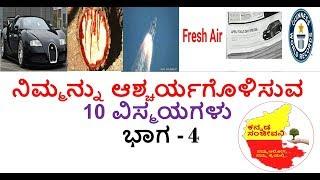 Amazing and Unknown facts Kannada | Interesting facts Kannada | Episode - 4 | Kannada Sanjeevani