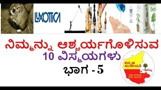 Amazing and Unknown facts Kannada | Interesting facts Kannada | Episode - 5 | Kannada Sanjeevani