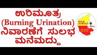 Home Remedies for Burning Urination in Kannada   Urinary Infection   Dysuria   Kannada Sanjeevani