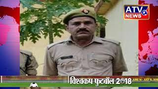पुलिसकर्मी की मौत#ATV NEWS CHANNEL (24x7 हिंदी न्यूज़ चैनल)