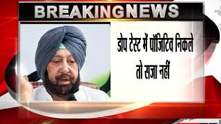 Govt Employees Failing Dope Test to be Given Treatment, Won't be Sacked: Punjab CM