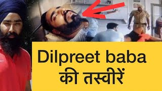 Dilpreet baba Encounter || video || dilpreet baba arrested || dilpreet baba exclusive photos in pgi
