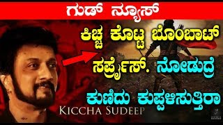 Kiccha Sudeep sudden surprise gift for all his fans | Sudeep News