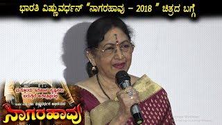 Bharathi Vishnuvardhan Emotional Speech at Nagarahavu Press meet | Top Kannada TV