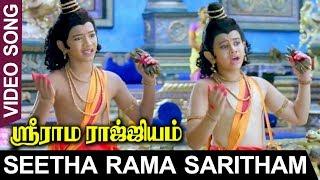 Sri Rama Rajyam Tamil Songs - Seetha Rama Saritham Video Song - Balakrishna, Nayanthara, Ilayaraja